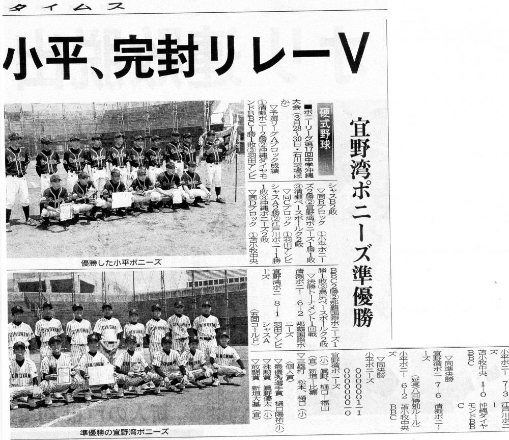 沖縄大会新聞記事